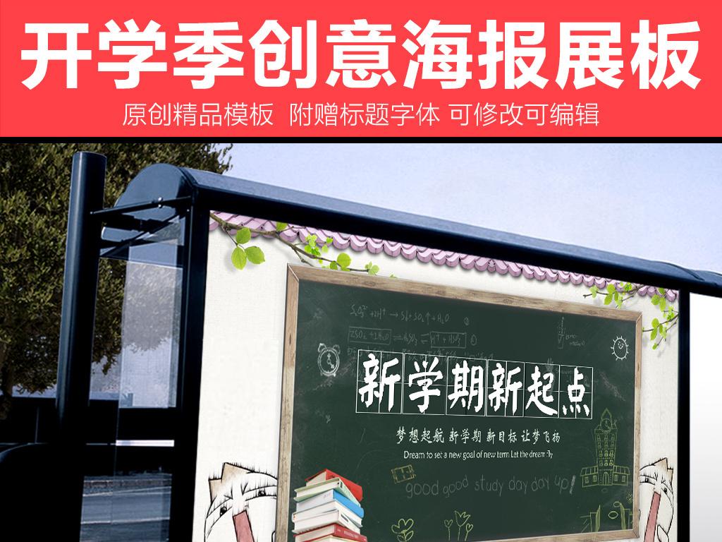 黑板画风格开学季新学期新起点学校展板设计