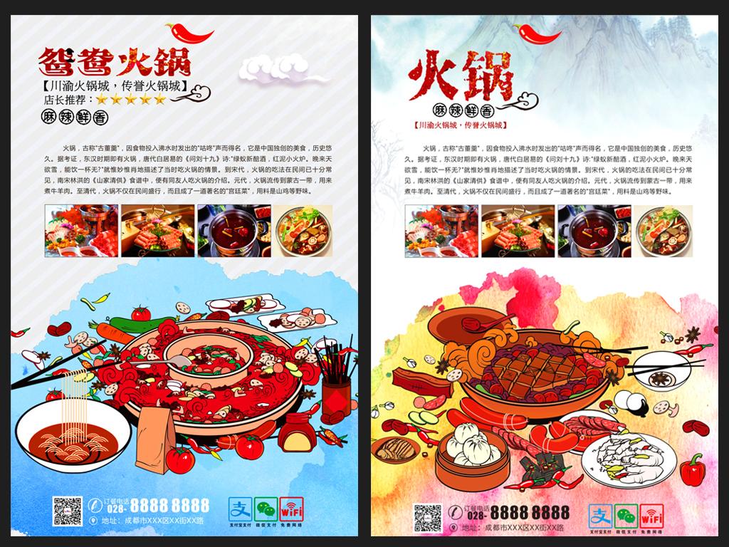 火锅海报设计模板(图片编号:15464340)_餐饮|酒店宣传