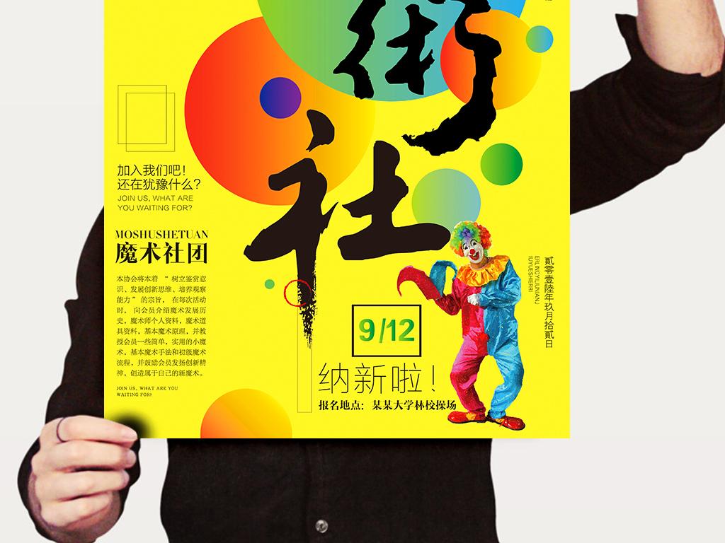 大学魔术社团纳新海报展板