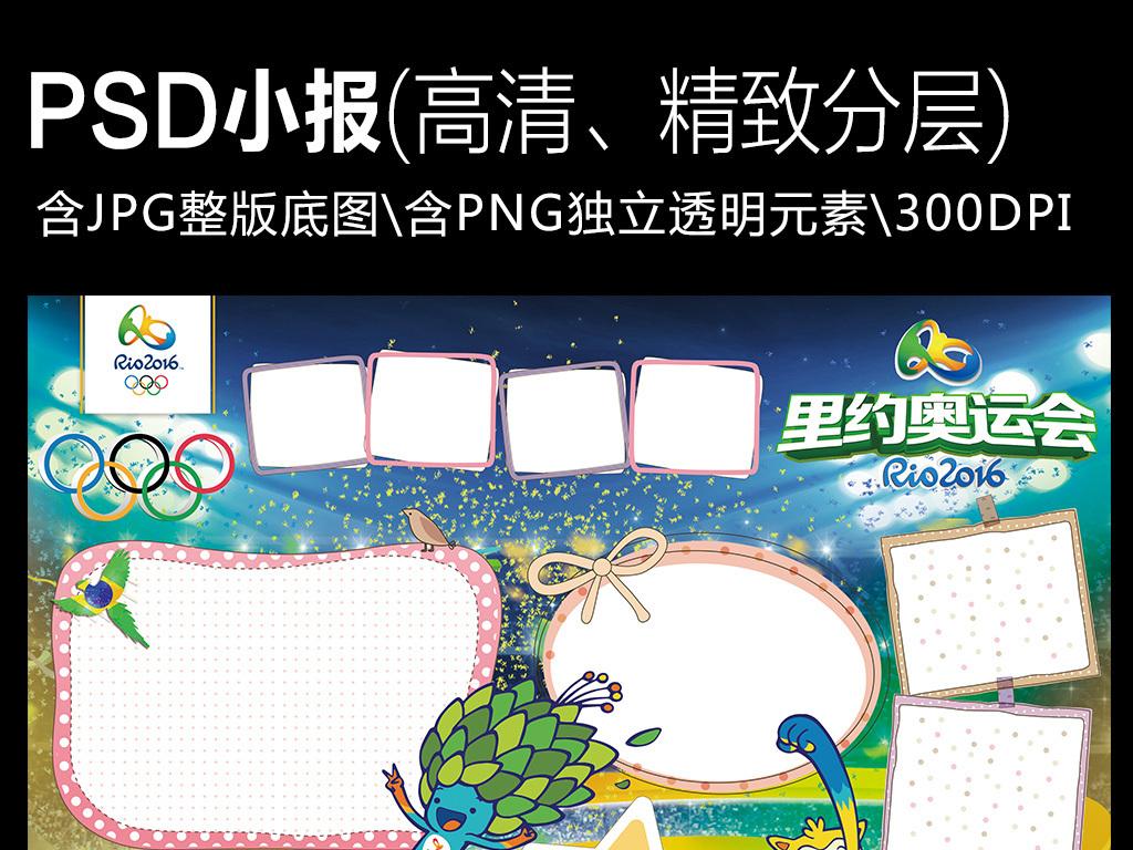 里约2016奥运会运动会小报手抄报模板