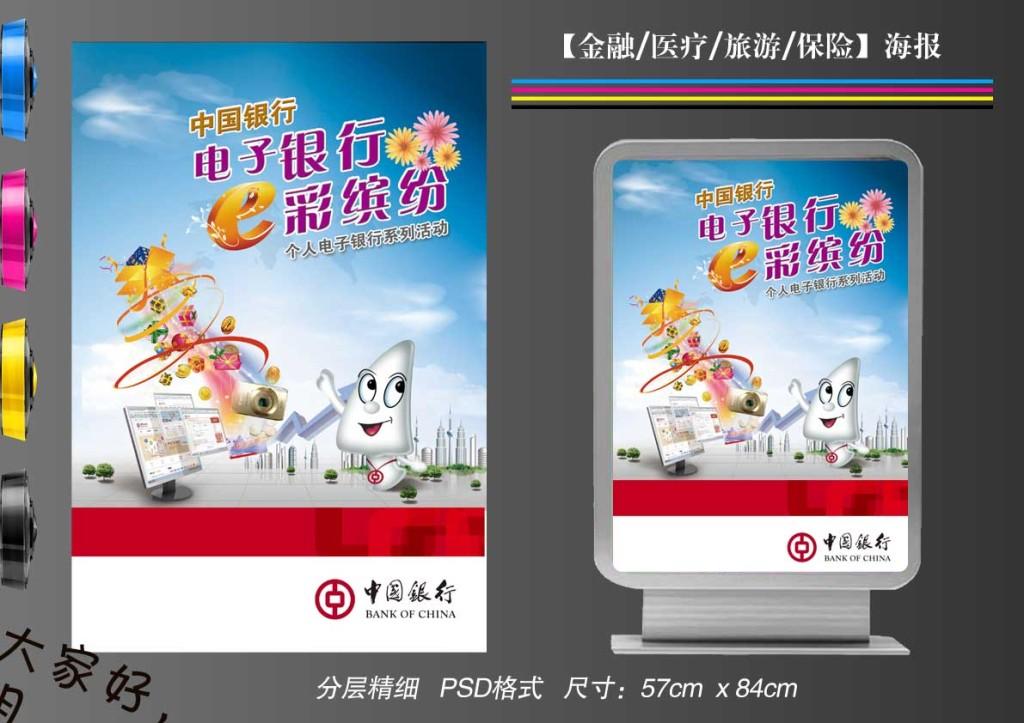 平面|广告设计 海报设计 其他海报设计 > 手机银行个人网上银行金融