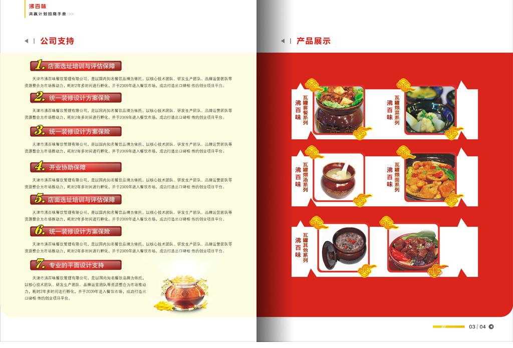 画册素材模板餐饮公司宣传画册餐饮行业画册餐饮企业画册餐饮宣传画册