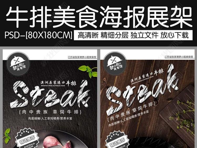 牛排餐饮美食创意海报展架设计