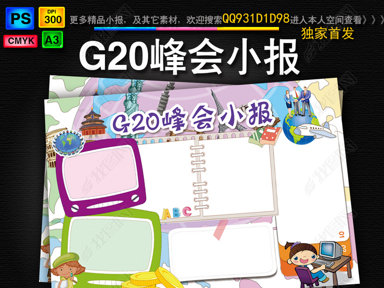 g20峰会小报杭州G20峰会议手抄报