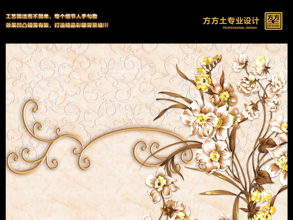 欧式手绘花卉彩雕电视背景墙