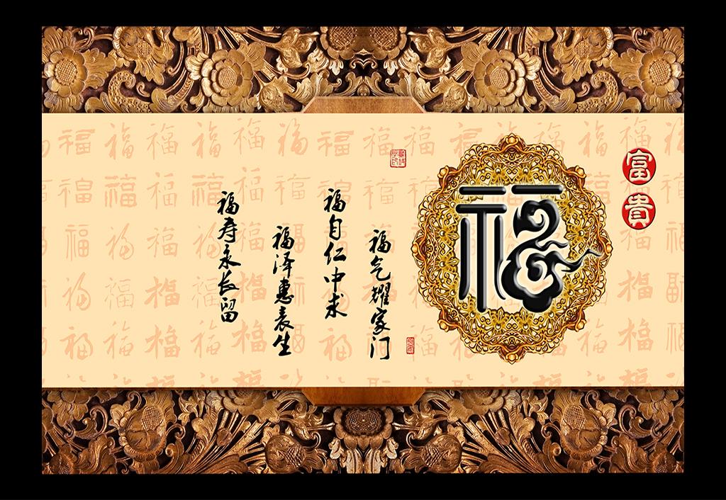 木雕福字中式背景墙图片