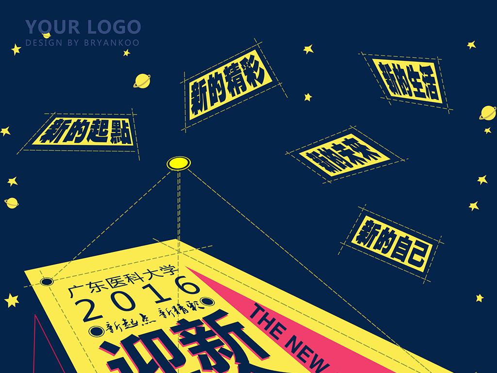 开学迎新创意海报设计