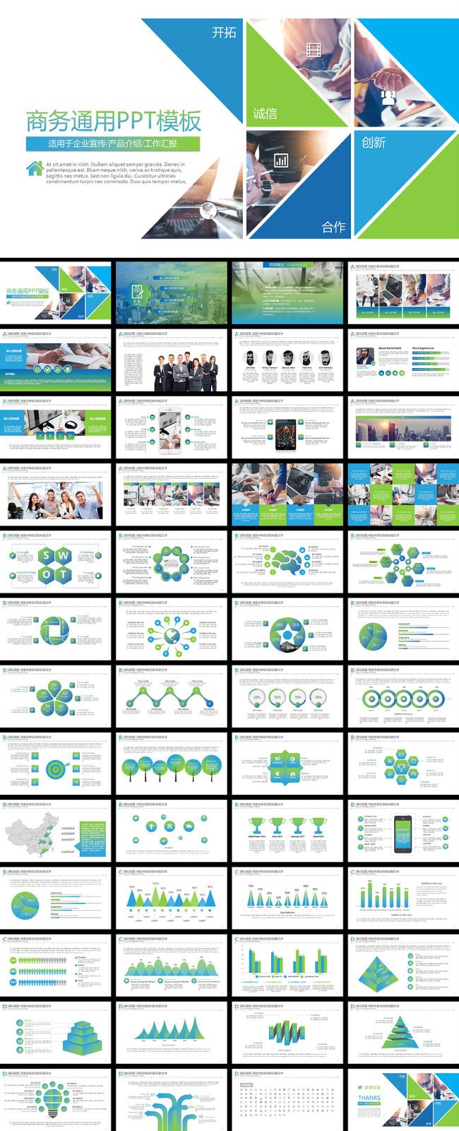 工作汇报企业宣传商务通用ppt 互联网PPT模板下载