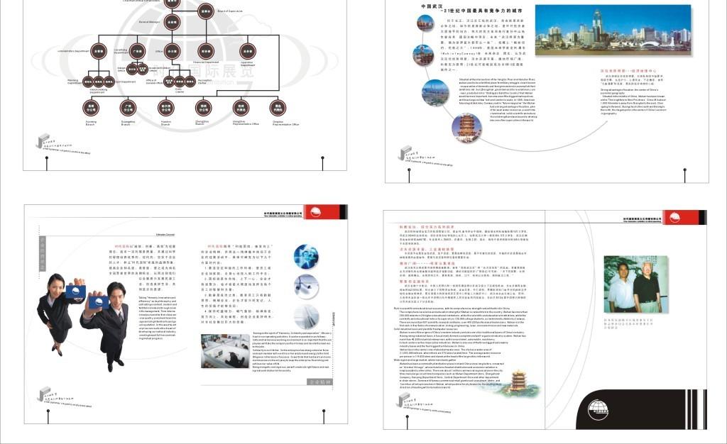 产品画册设计素材内页背景装饰排版科技时文化校园文化文化艺术传统图片