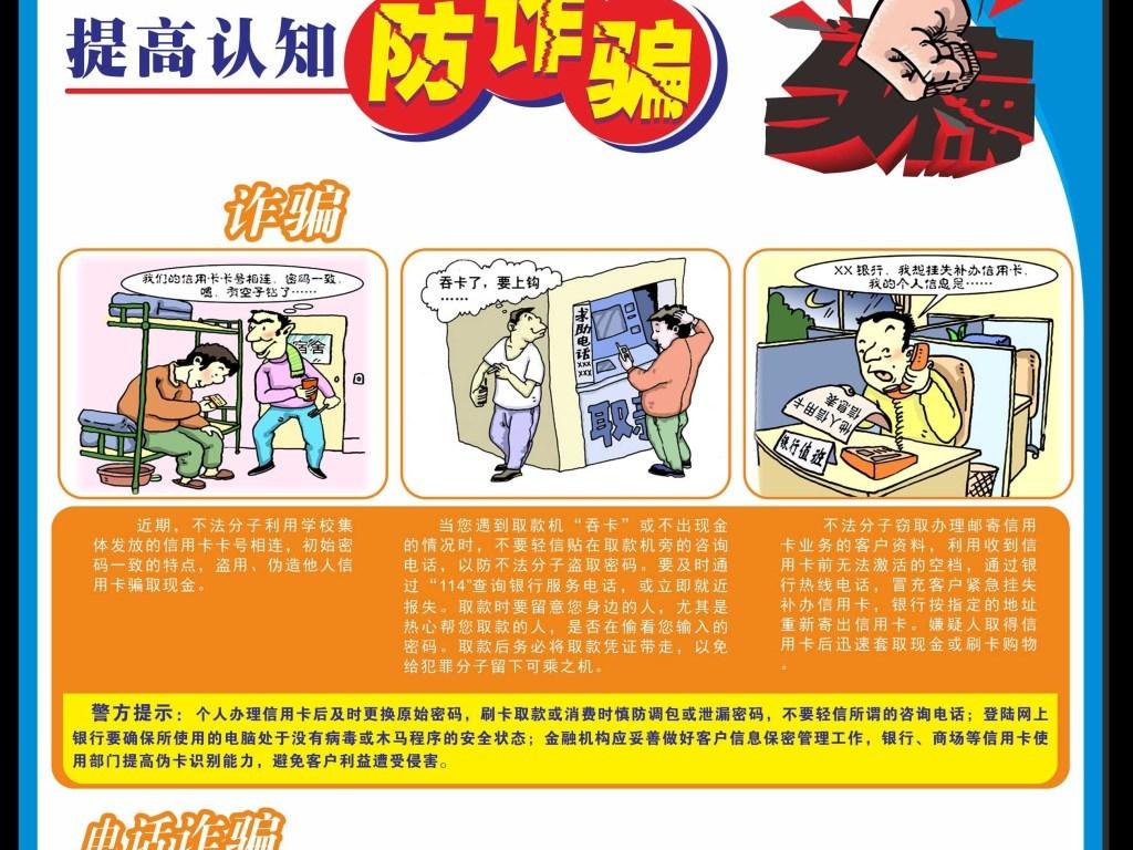 网络安全宣传画-打击犯罪海报