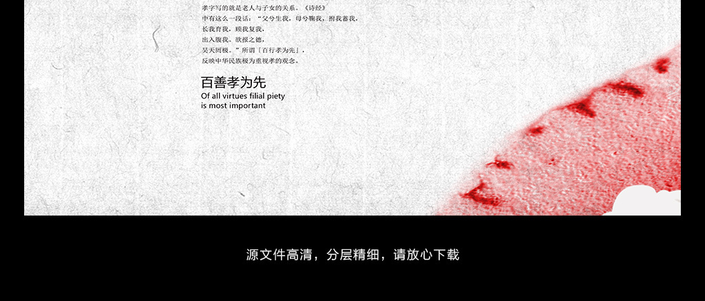 百善孝为先公益广告宣传海报图片