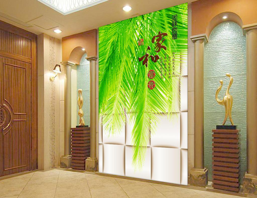 贵唯美椰子树叶室内玄关壁画