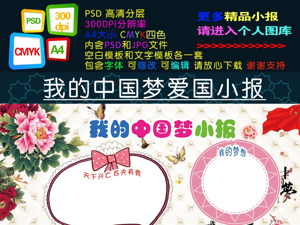 我的中国梦小报国庆节电子手抄报简报