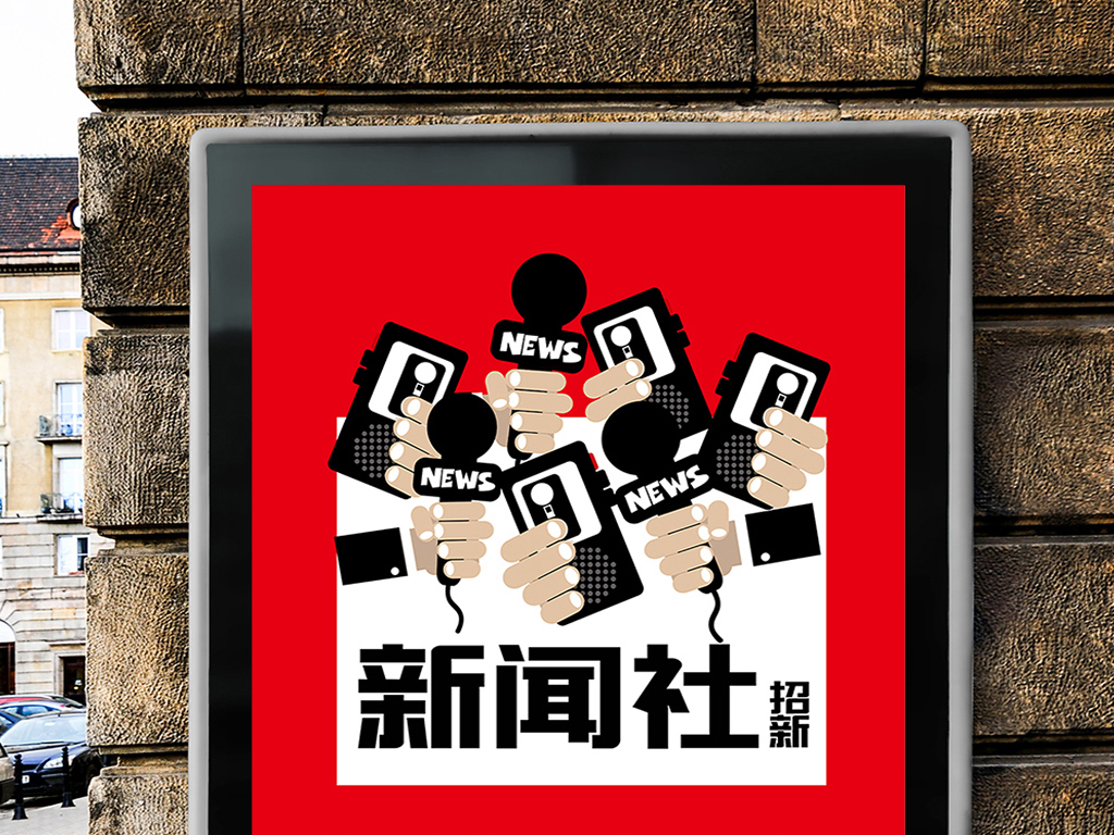 记者迎新海报手绘