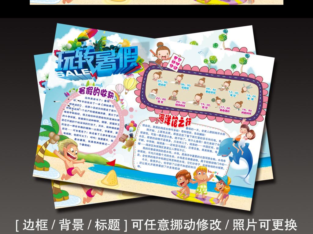 暑假手抄报快乐暑假旅游读书电子小报