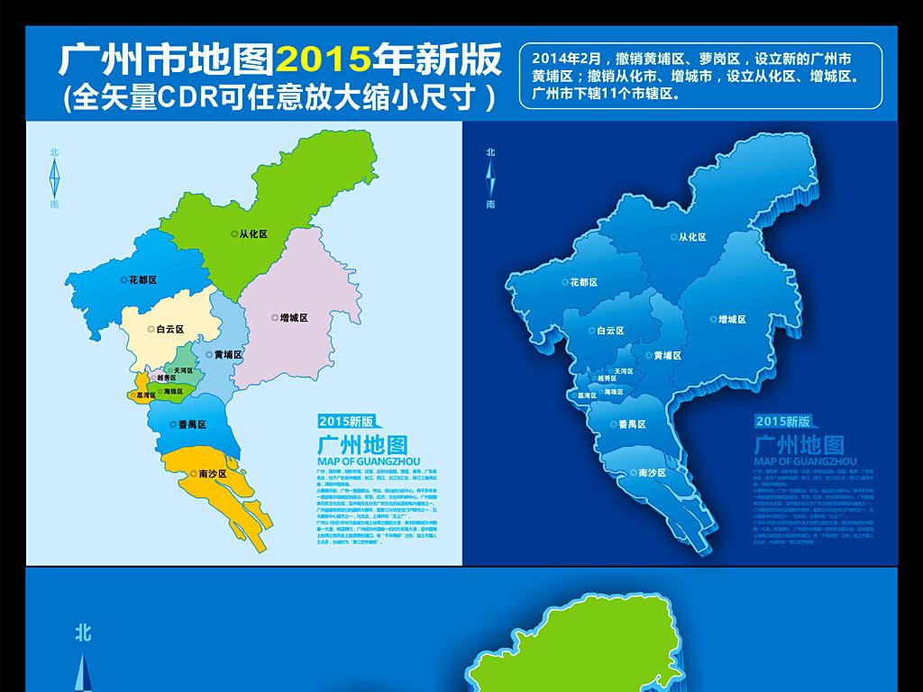 平面|广告设计 地图 中国地图 > 全矢量广州地图展板  版权图片 分享