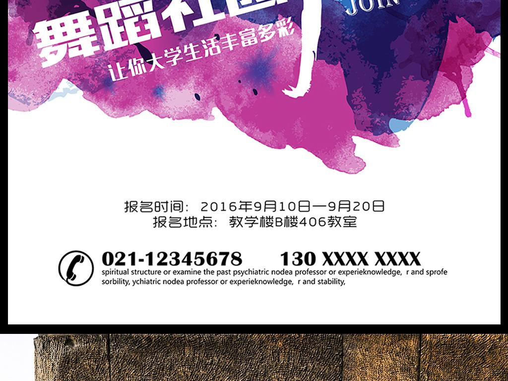 舞蹈社团招新海报开学纳新