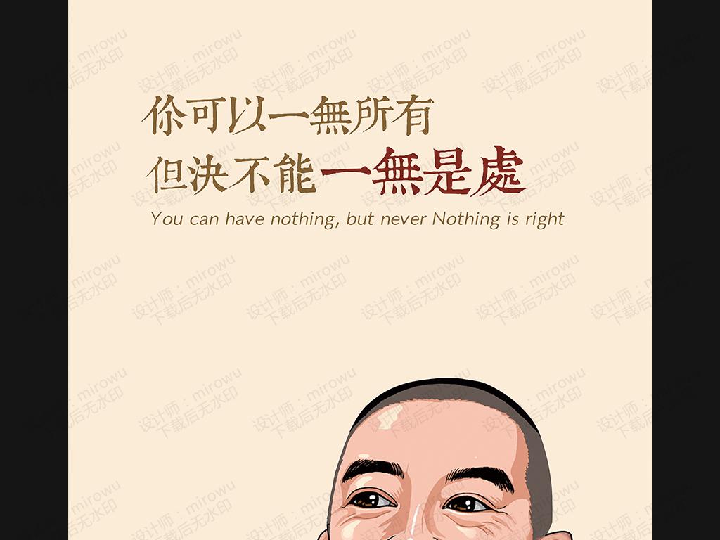 q版名人语录史玉柱经典励志名言图片