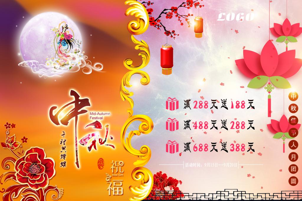 中秋素材中秋节中秋海报中秋