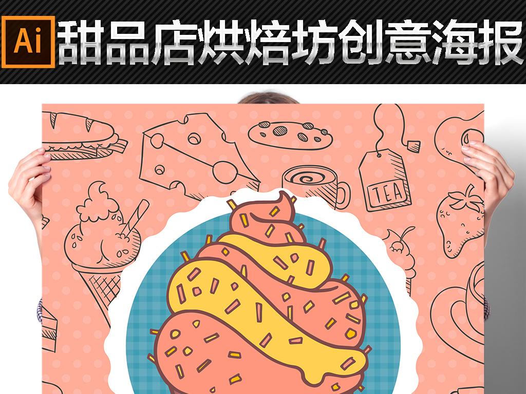 手绘文艺甜品店烘焙坊矢量宣传海报模板