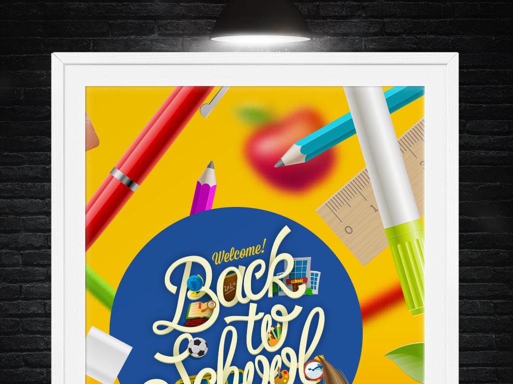 手绘创意开学海报设计