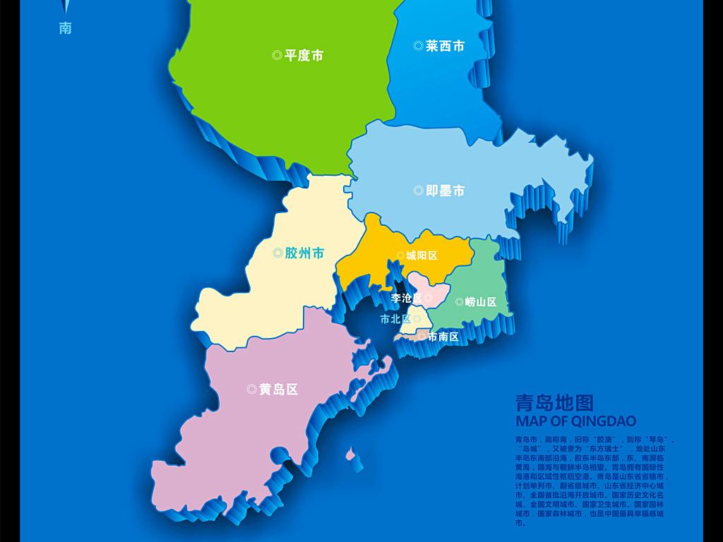 全矢量青岛市地图展板(图片编号:15485531)