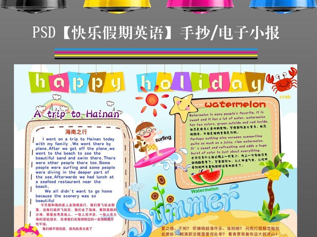 暑假英文快乐生活旅游海南英语手抄报小报