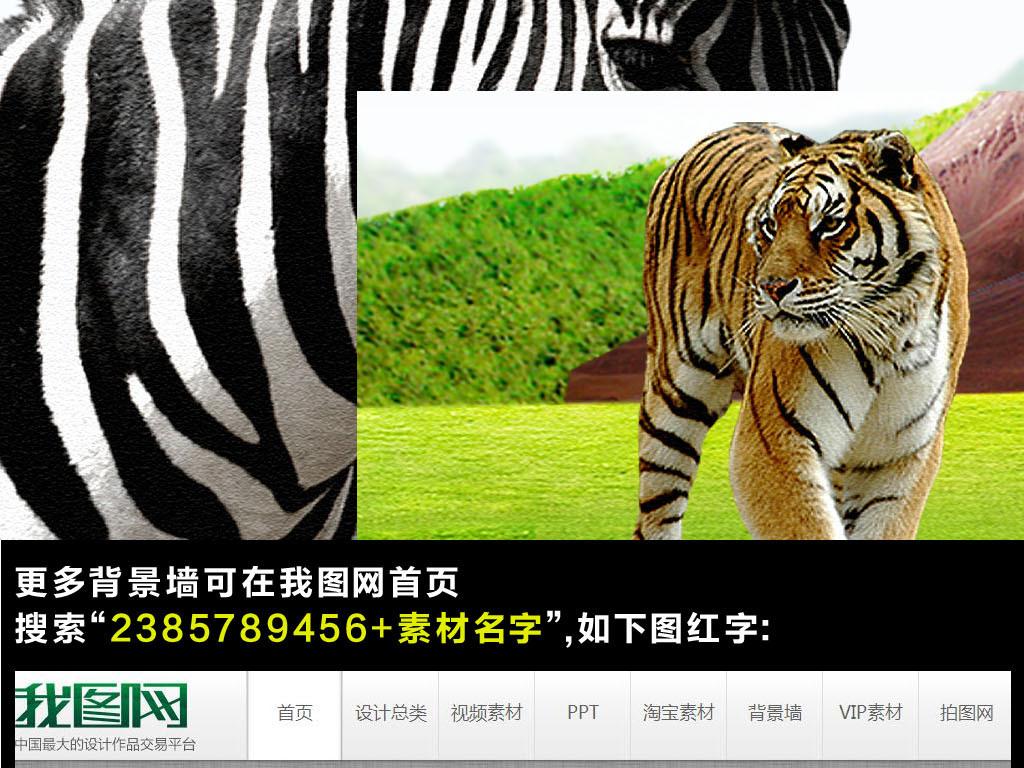 绿色小清新动物世界斑马长颈鹿草地无框画