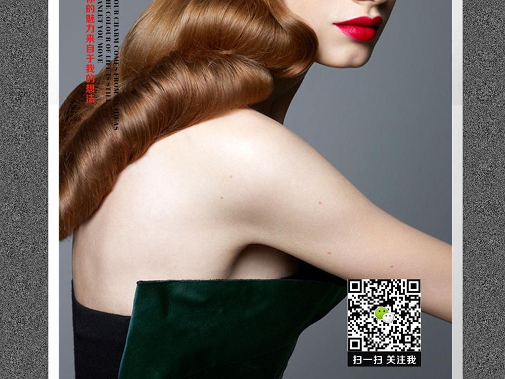 欧美时尚美发形象海报