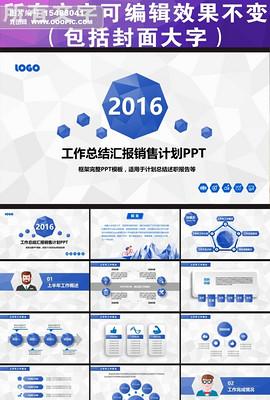 蓝色LowPoly风格年中总结PPT模板