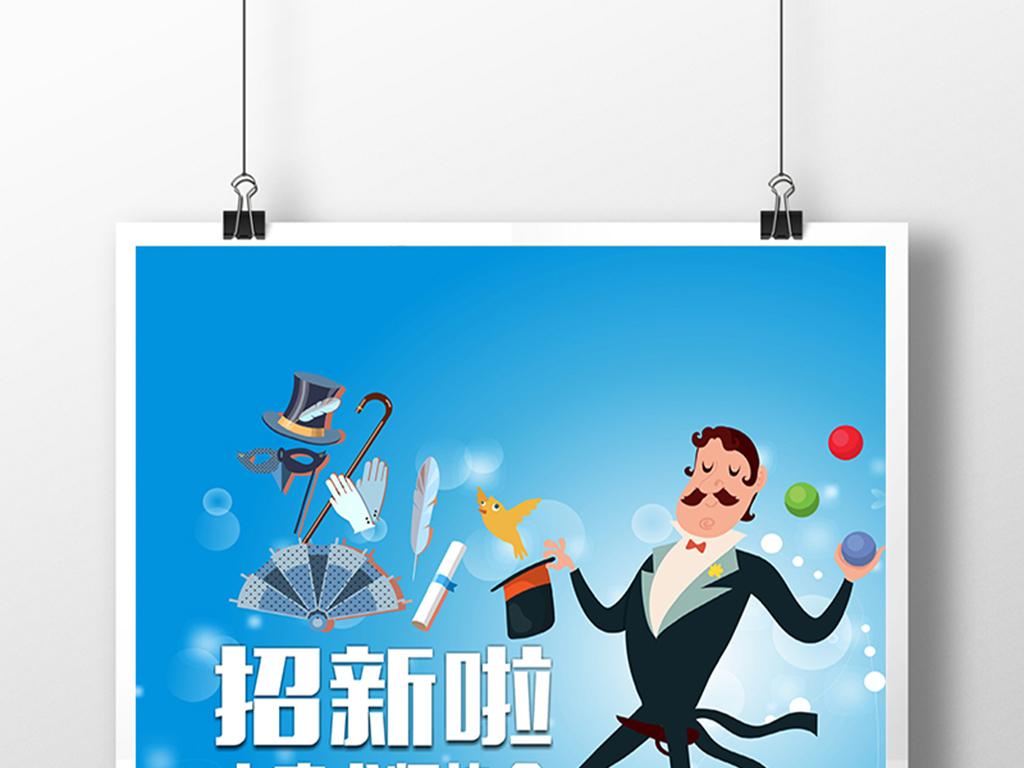 大学魔术社团招新海报