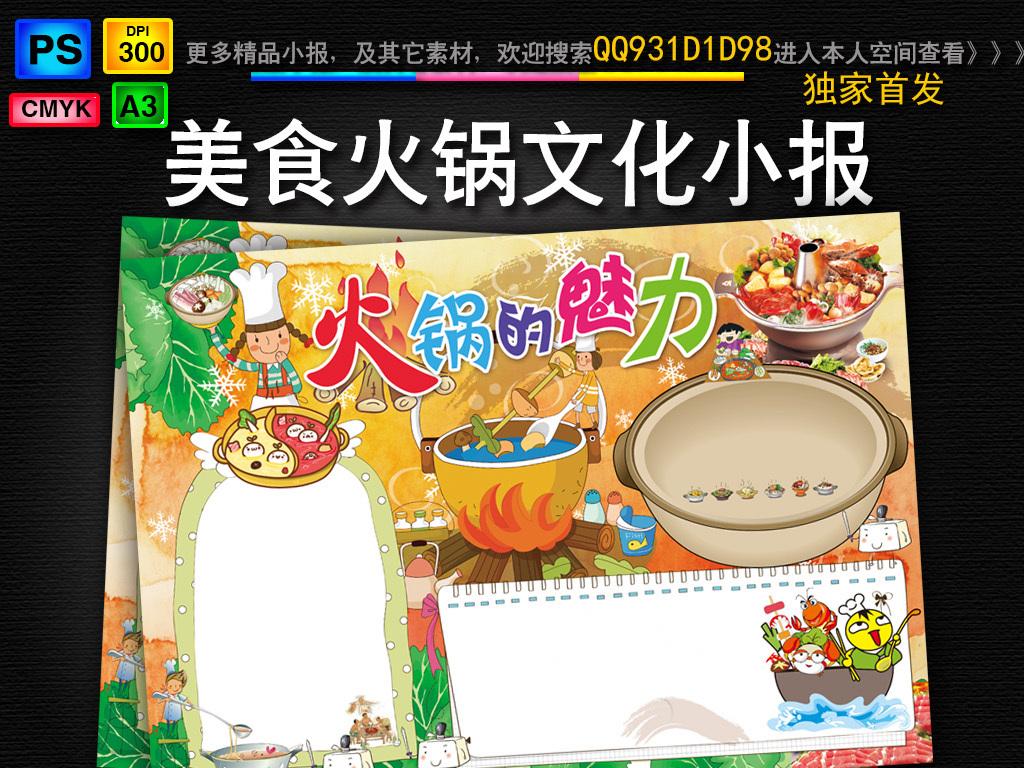火锅小报舌尖上美食魅力厨师手抄报电子小报图片下载psd素材 其他图片