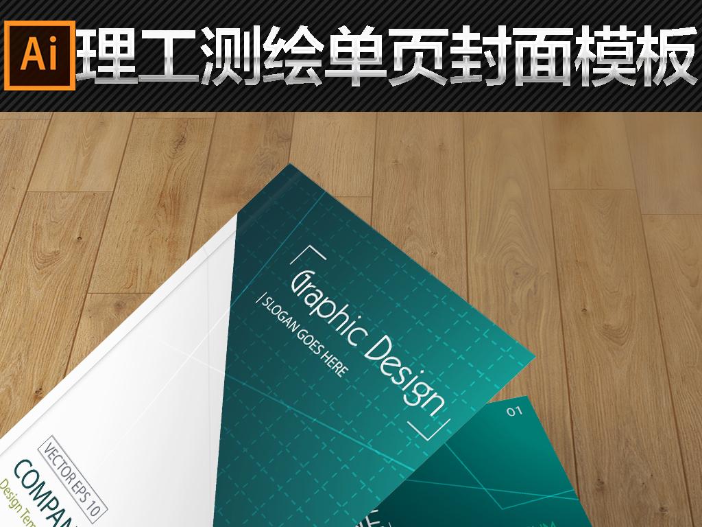 简历封面科技电子网络海报素材展板素材活动促销机械测绘开业宣传单图片