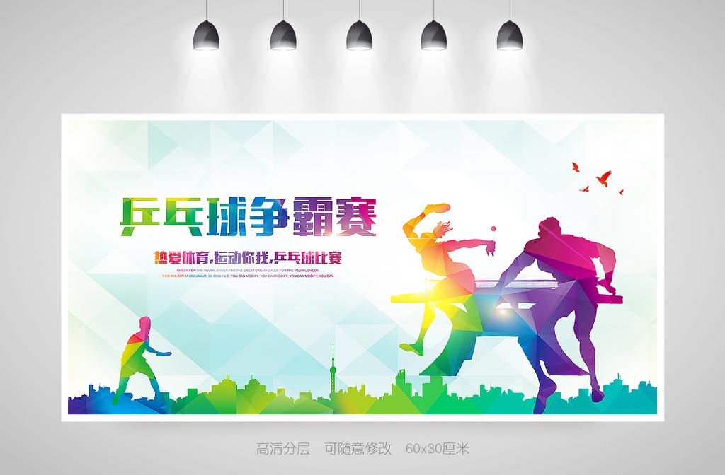 乒乓球奥运乒乓球比赛乒乓球比赛海报乒乓球比赛宣传海报乒乓球比赛