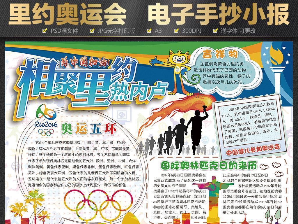 2016年暑期里约奥运会电子手抄小报模板