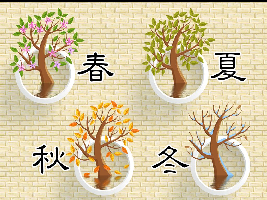 背景墙|装饰画 电视背景墙 3d电视背景墙 > 春夏秋冬四季树3d电视背景图片