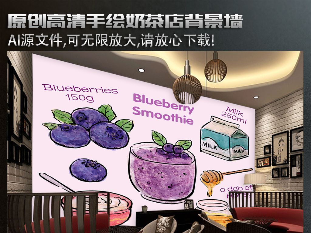 手绘蓝莓奶昔奶茶店背景墙