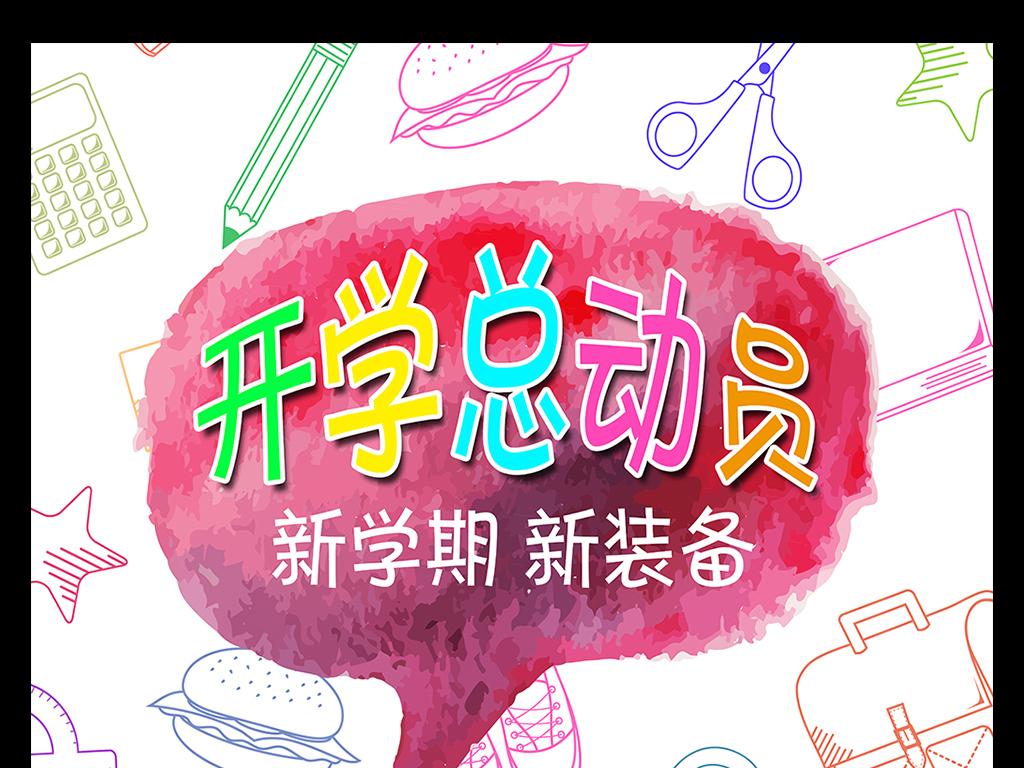 字体开学促销pop2016秋季促销海报