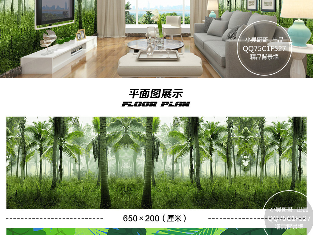 热带树林森林全屋背景墙设计