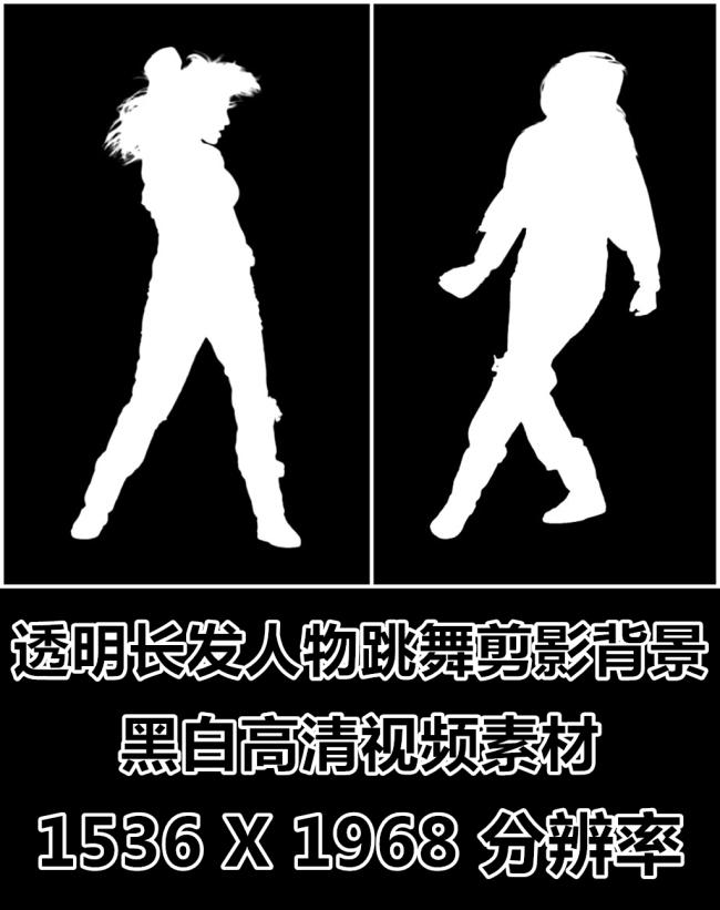 透明长发人物跳舞街舞剪影黑白高清视频素材