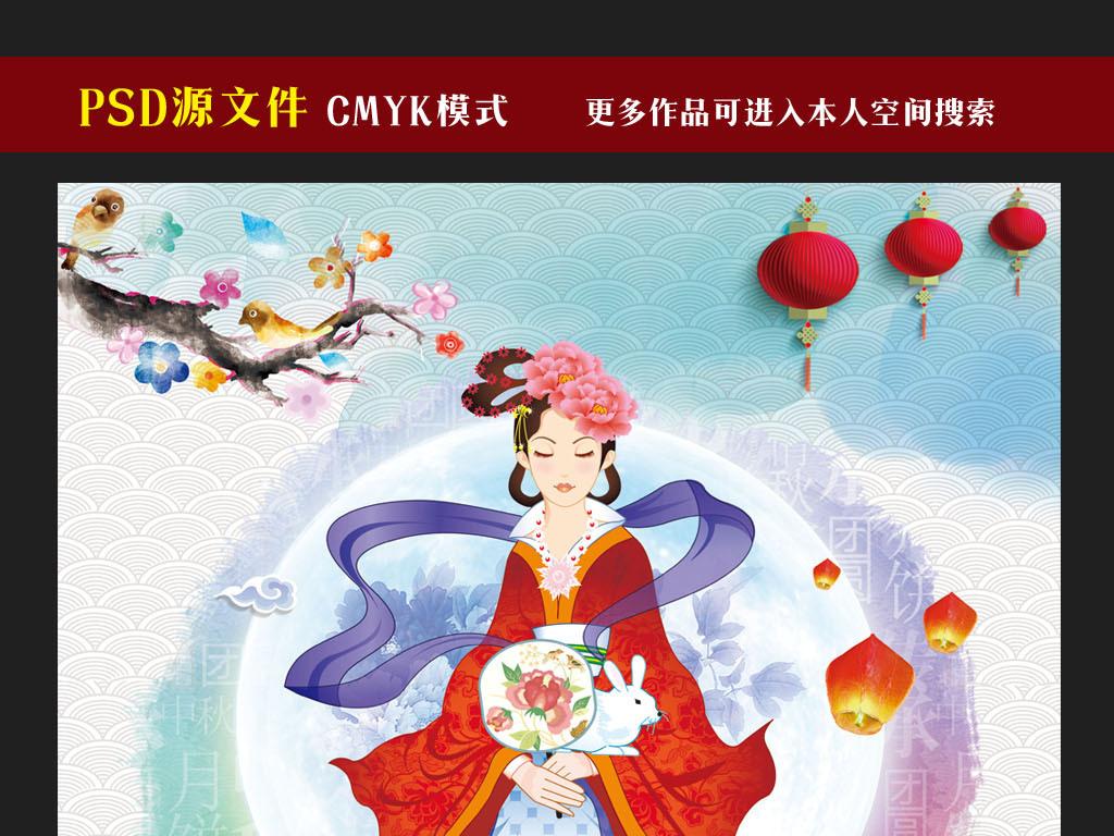 水彩中国风中秋节促销海报