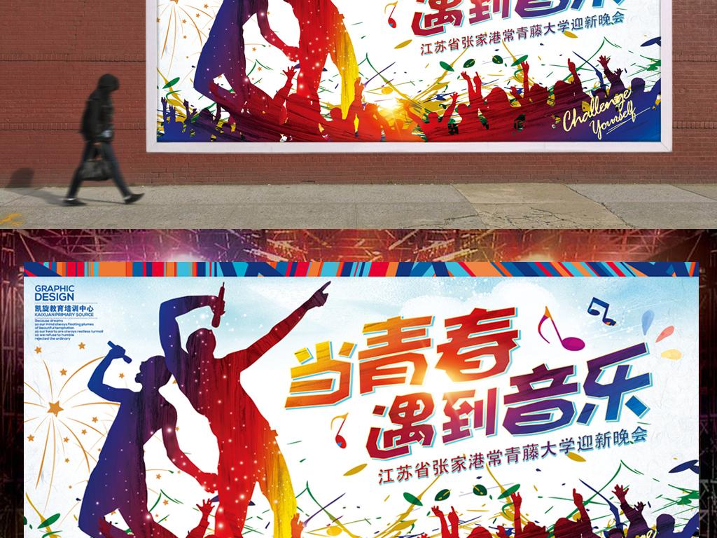 创意青春遇到音乐迎新晚会海报背景
