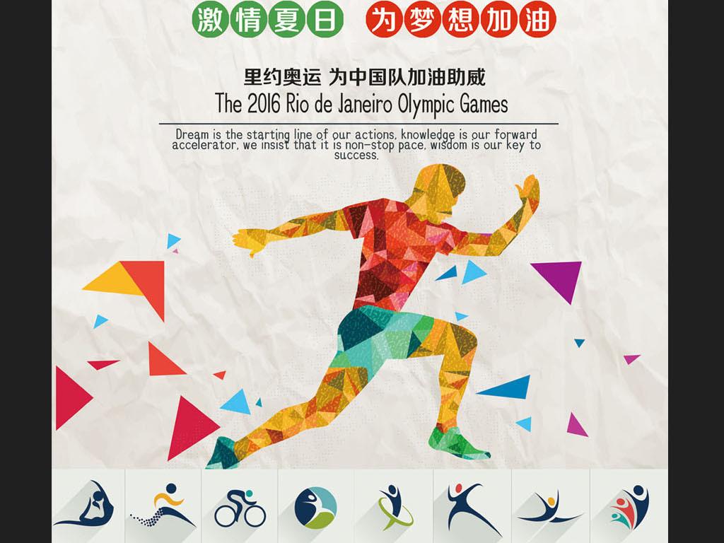 海报设计 招聘|多用途海报 体育海报 > 激情奥运梦想中国宣传海报设计