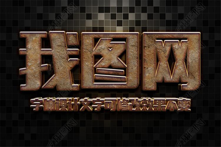 复古立体字