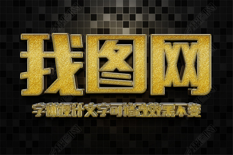 金色金属字