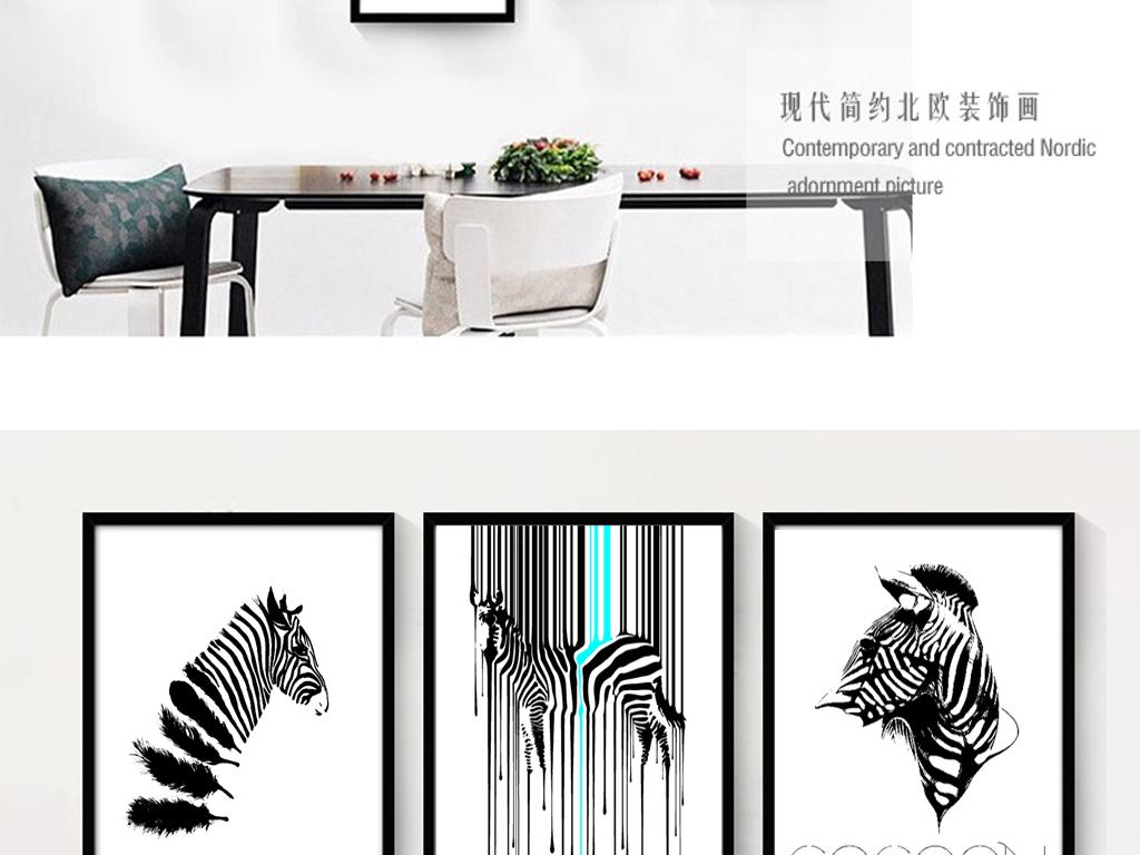 简约黑白动物斑马组合画