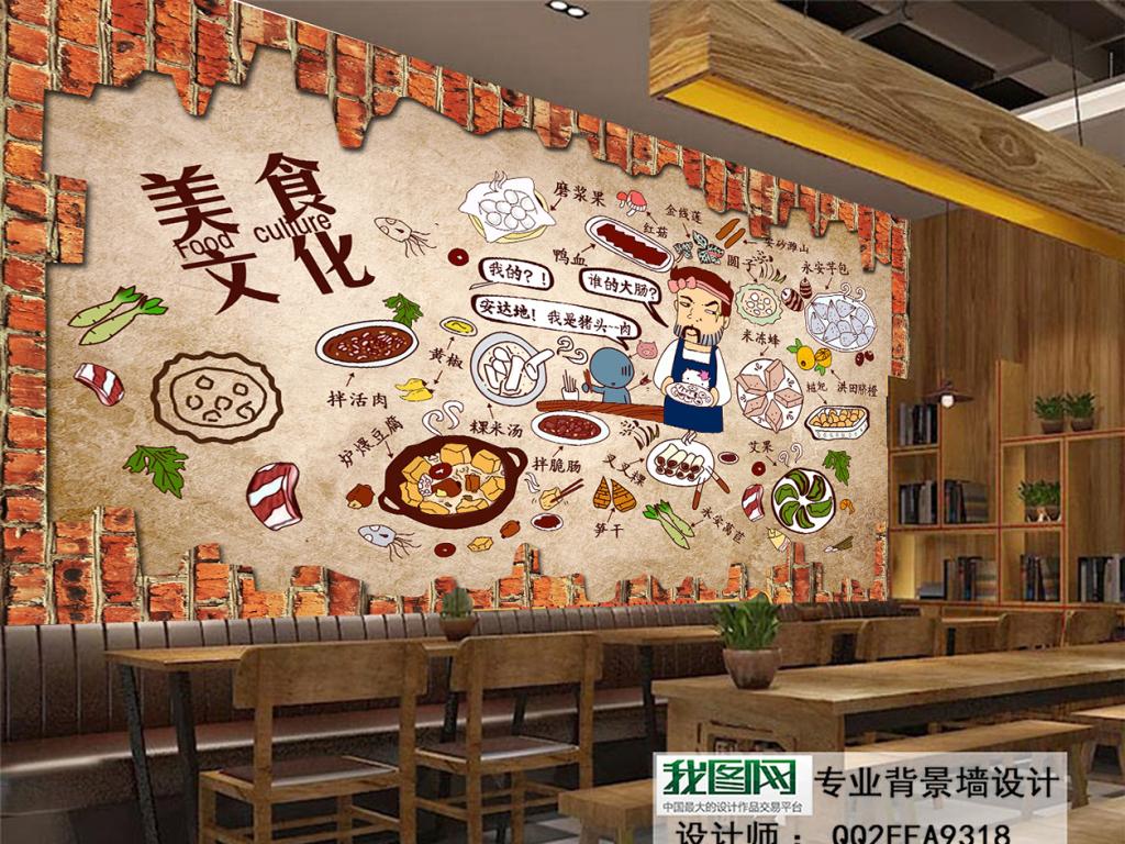 画 工装背景墙 酒店|餐饮业装饰背景墙 > 砖墙手绘美食文化餐厅小吃店