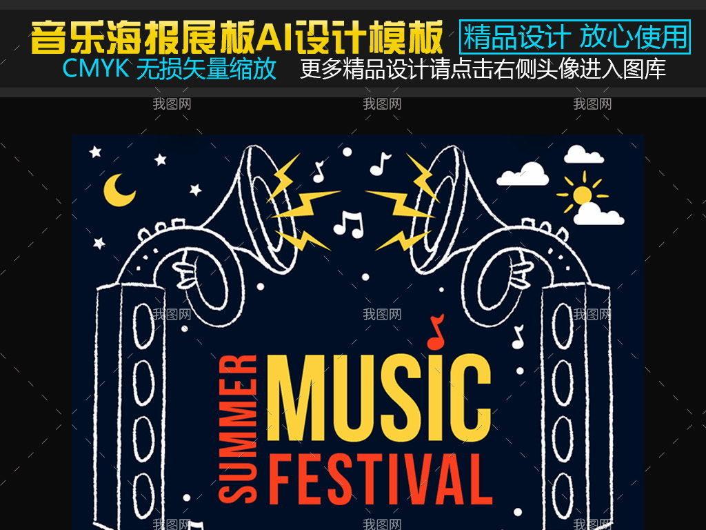 音乐派对宣传海报设计