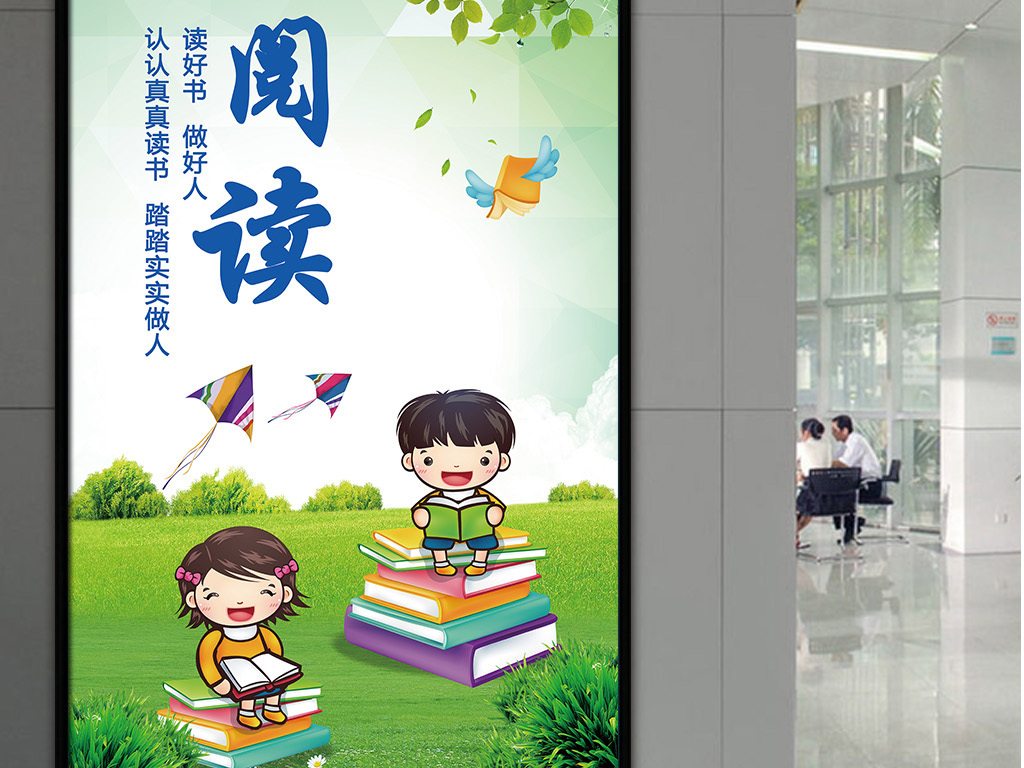 校园文化阅读海报模板