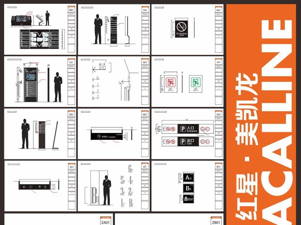 平面|广告设计 海报设计 其他海报设计 > 商场导视系统标识规划设计